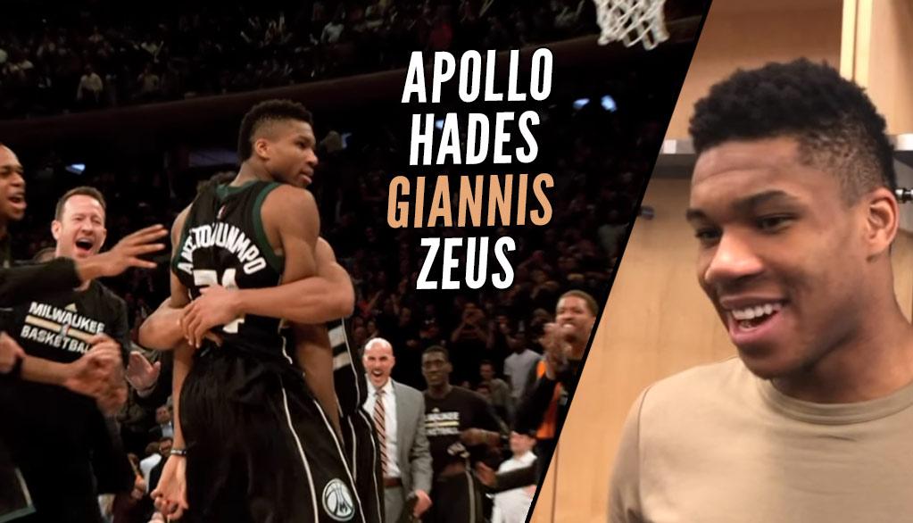 "Reporter Tells Giannis Antetokounmpo He's A ""Greek God"" After Game-Winner vs Knicks"